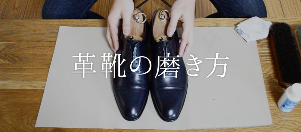 靴磨き 革靴の磨き方