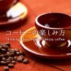 コーヒーの楽しみ方