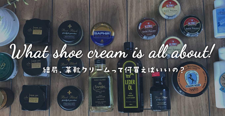革靴クリームの種類比較と、靴磨きにおすすめなクリームもご紹介